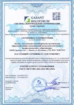 Сертификат (название сертификата или лицензии)3