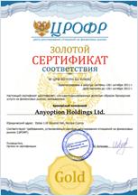 Сертификат (название сертификата или лицензии)2