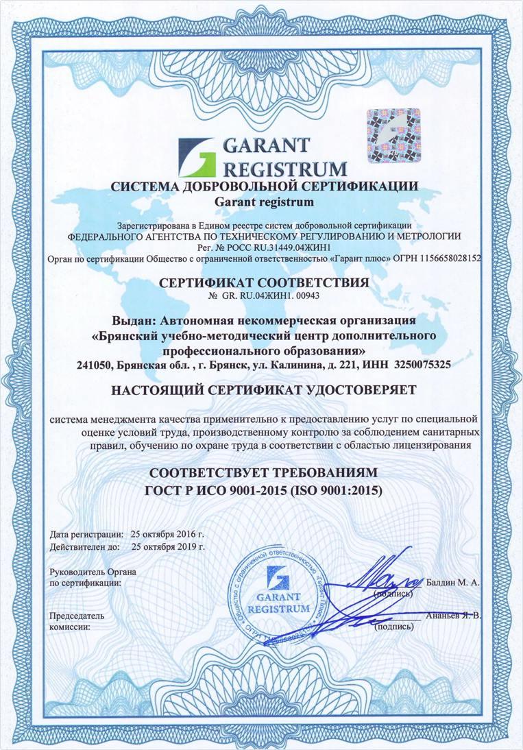 Сертификат (название сертификата или лицензии)5