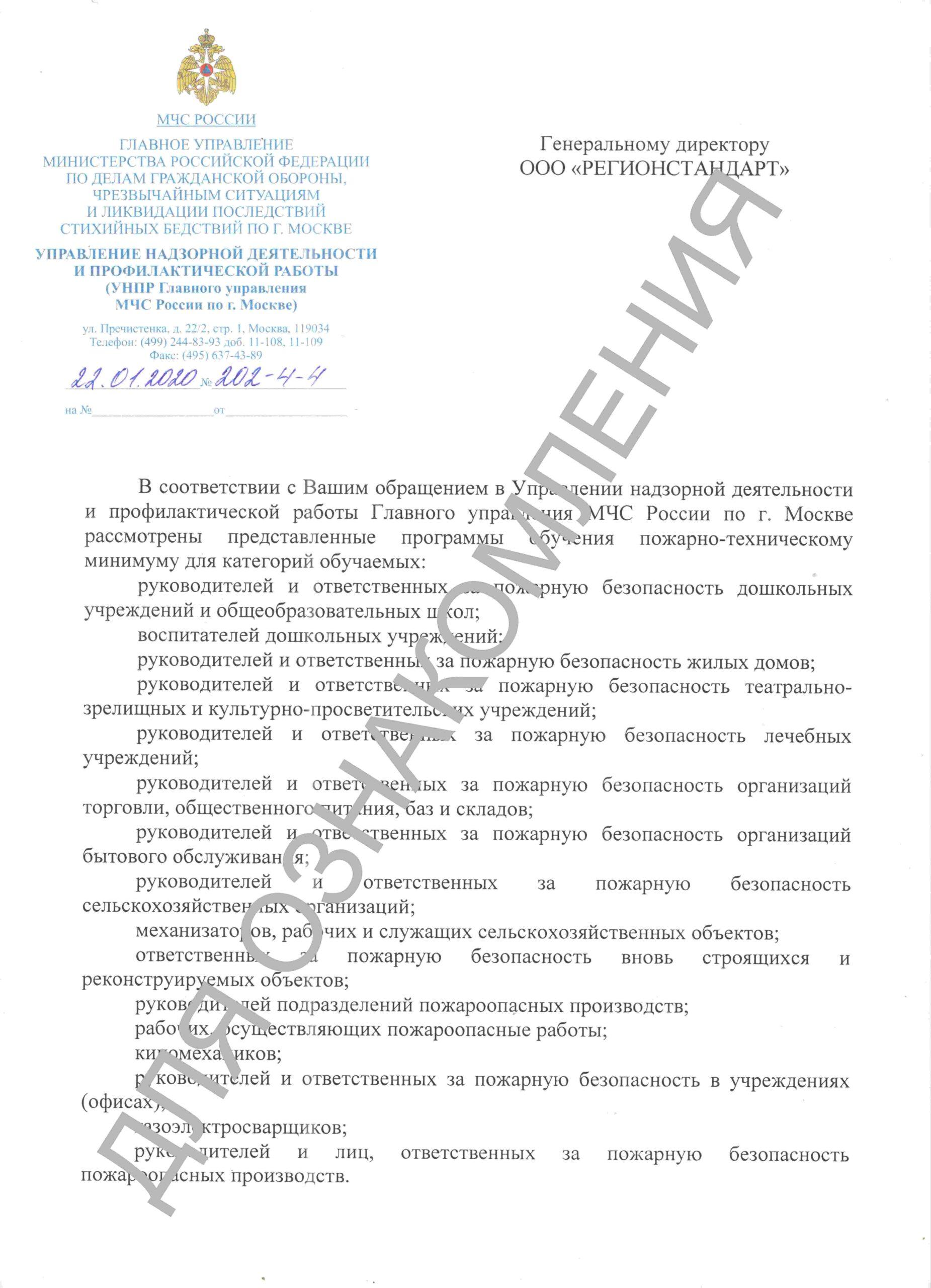Согласование программ ПТМ с МЧС России